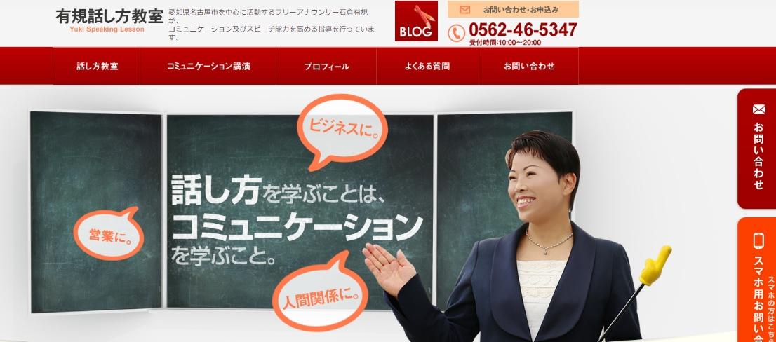 yukihanashikatakyoushitunagoya