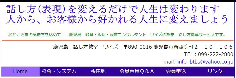 waiz kagoshima