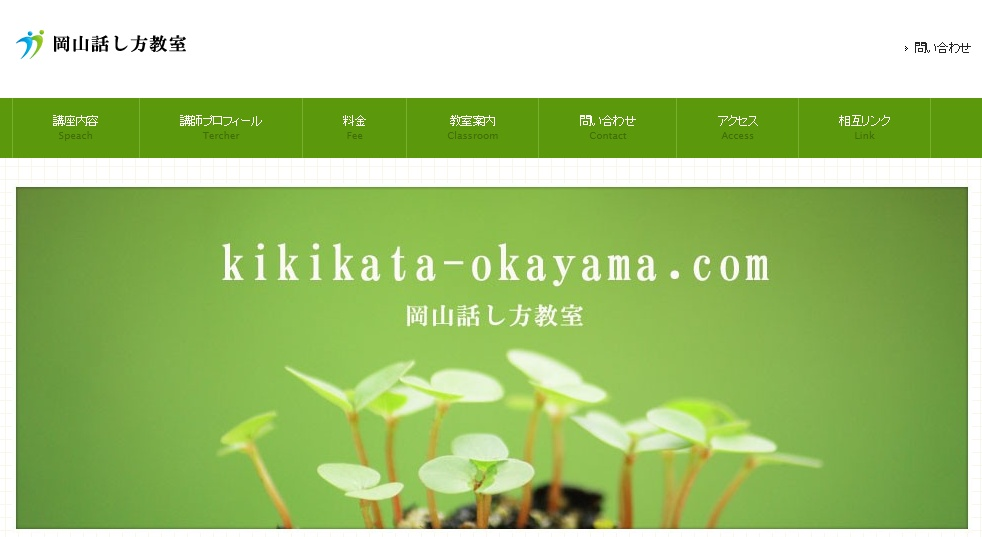 okayama hanashikata kyoushitu