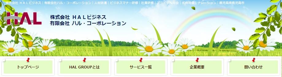 HALCorporation kagoshima