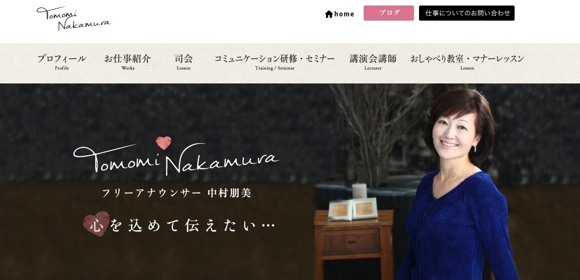 nakamuratomomi kagoshima